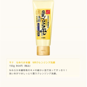Sana  Smooth Honpo Wr Cleansing Washing Face
